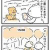 【犬漫画】ボール投げ最長記録