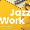 【配信アルバム】ジャズで仕事に集中 -作業用BGMでカフェ気分-