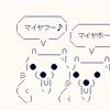 【AA】アスキーアート表示対応フォントの表示テスト