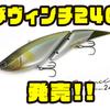 【ELEMENTS】マグナムサイズの斜めジョイントルアー「ダヴィンチ240」発売!