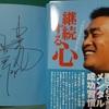 山本昌さんの著書「継続する心」に学ぶ、チャンスをつかむための方法