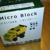 100円ショップで暇つぶし!セリアのマイクロブロック、ダイソーのプチブロック