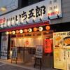 餃子いち五郎行って来たよ(餃子居酒屋)横浜駅西口周辺ランチ情報口コミ評判