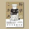 #元村 有希子「科学のミカタ」