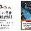 【新刊発売日】エラリー・クイーン『Xの悲劇【新訳版】』が4月22日発売です!【レーン四部作】