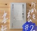 【おかきズム書評 #2】藤田令伊氏:『現代アート、超入門!』~至高の入門書、さあアートの世界へ!~