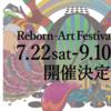 リボンアートフェス2017 / 東北夏フェス