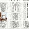 経済同好会新聞 第216号 「倒錯した経済学」
