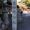 猿田彦神社 ☆ 三重県