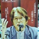 文藝評論家=山崎行太郎の『 毒蛇山荘日記(1)』