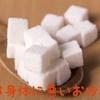 お砂糖は身体に良くない?