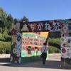 大阪大学まちかね祭2019レポート☆