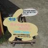 2016北海道・東日本パスの旅(18)旭山動物園駆け足探訪・その3