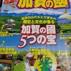 金沢・加賀パンフレット各種&るるぶ特別編集は内容満載