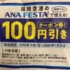 福岡空港のANA FESTAで全品100円引クーポンあります!【2020/1/31まで!】