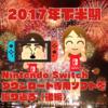 2017年下半期のNintendo Switchダウンロード専用ソフトを振り返る!(後編)