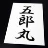 2月13日は「苗字制定記念日」その2~またまた読みづらい苗字クイズだよ(*´▽`*)~