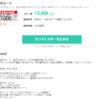 ドットマネーで楽天カードを発行してみました。2万2千円相当のポイントがもらえる予定です。