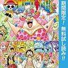 1月4日【無料漫画】ONE PIECE1巻~5巻・83巻【kindle電子書籍】
