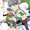 「さよなら私のクラマー」2巻(新川直司)練習試合の終わりと新たなはじまり