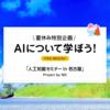 中高生対象「人工知能セミナー in 名古屋」を開催します!2019年の夏休みは人工知能について学ぼう!