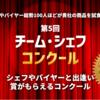 チーム・シェフコンクールに「さとゆめ賞」提供!