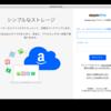 Amazon プライムフォト:写真の管理をクラウドへ移行