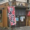 家庭料理 大助(おおすけ)/ 札幌市中央区南8条西3丁目 イトー・ビル 1F