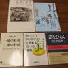 本5冊無料でプレゼント!(毎週続けて2920冊目)