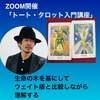 7/21伊泉龍一先生ZOOMトートタロット入門講座