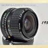「SMC PENTAX-A ZOOM 35-70mm F3.5-4.5」で簡単にフイギュア撮影&ユニマウント