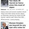 毎日の英語学習にぴったり。日本の国内ニュースが英語で読めるサイト。