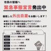市民の皆さんへ 緊急事態宣言発出中! (1/8~2/7)