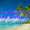 2020年夏アニメを3話まで見終わって