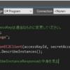 LINQPadでAWS APIを5倍理解する