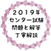 【速報!2019年センター試験英語 問題&解説】第2問(空所補充)