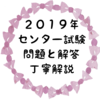 【速報!2019年センター試験英語 問題&解説】第4問①