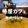 【所沢駅近】お手頃日替わりパスタランチ「椿屋カフェ所沢店」高級感あふれる店内で