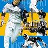 【北海道日本ハム2021年優勝放棄の疑念&崖っぷち佑「プロ野球」ここまで言って委員会2】酔っ払い親父のやきう日誌 《2020年11月18日版》