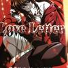 Love Letter 感想(美遊)