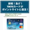 陸マイラー必携カードが復活!TOKYUカードでマイルを貯めよう!