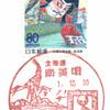 【風景印】南美唄郵便局