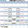 7月イベントスケジュール&キッズタイムのお知らせ