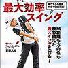 菅原大地プロ『非力でも飛ばせる最大効率スイング』と、その解説動画
