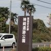東海地方の人びとが通り抜けた弥生時代の神崎遺跡を訪ねる