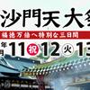 1月31日(金)から富士市鈴川の毘沙門天で毘沙門天大祭が開催されます