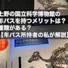 上野の国立科学博物館の年パスを持つメリットは?種類がある?【年パス所持者の私が解説】