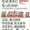 『日本のマラソンはなぜダメになったのか』感想