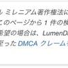 本名を公開せずにDMCAの侵害申し立てする方法の追試を実施しました