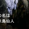 ヤジャーガマ鍾乳洞のガイドは久米島の仙人にお任せ!